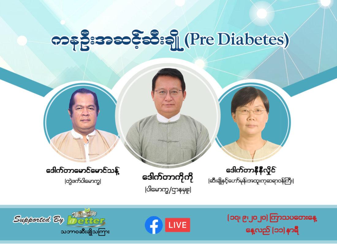 ကနဦးအဆင့်ဆီးချို(Pre Diabetes) Facebook Live အစီအစဉ်...