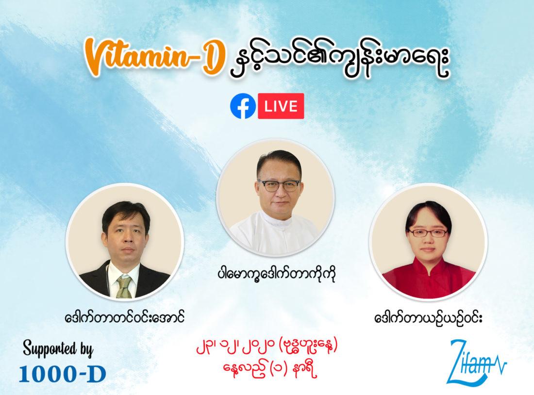 Vitamin-D နှင့်သင်၏ကျန်းမာရေး Facebook Live အစီအစဉ်...