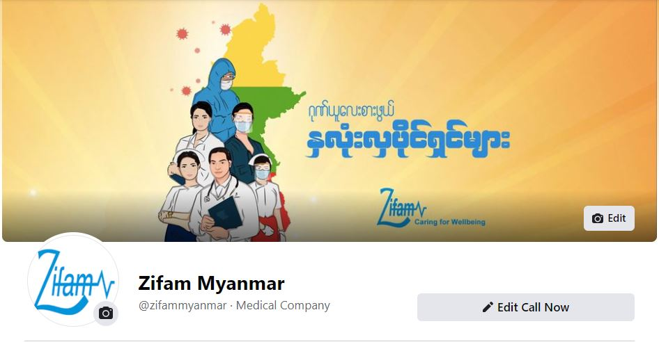 Zifam Comany နှင့် ပတ်သက်သော သတင်း အချက်အလက်များကို သိရှိနိုင်ရန်